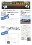 北海道連盟主催の体験会