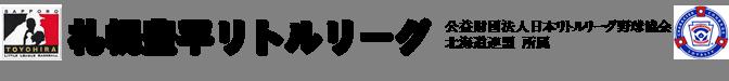 札幌豊平リトルリーグ
